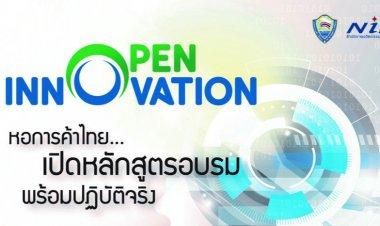 หอการค้าไทย เปิดหลักสูตรอบรมพร้อมปฏิบัติจริง