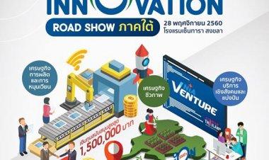 """Open Innovation Road Show 2017"""" เริ่มขึ้นแล้วนะคะ โดยในรอบนี้เราจะลงไปปักหมุดที่แรก ณ อ.หาดใหญ่ จ.สงขลา ในวันที่ 28 พฤศจิกายน 2560"""