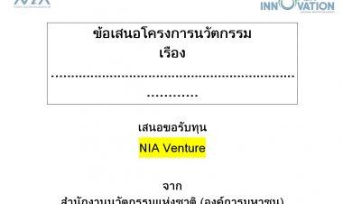 ข้อเสนอโครงการ NIA Venture
