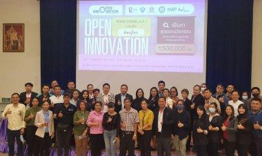 Open Innovation Road Show ภาคเหนือ ครั้งที่ 2 ปีงบประมาณ 2564