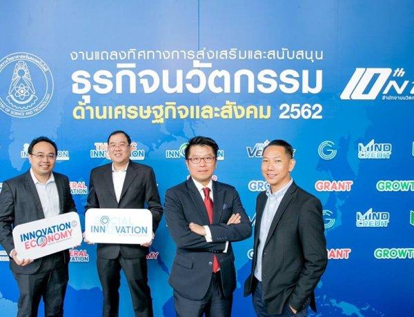 NIA ปรับโฉมการส่งเสริมและสนับสนุนผู้ประกอบการและสตาร์ทอัพไทย