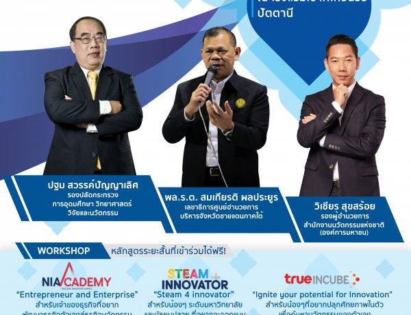 NIA ร่วมกับ ศอ.บต. ร่วมจัดงานแสดงเทคโนโลยีและนวัตกรรม จังหวัดชายแดนภาคใต้ ครั้งที่ 2 SouthernMOST Technology and Innovation Festival 2019
