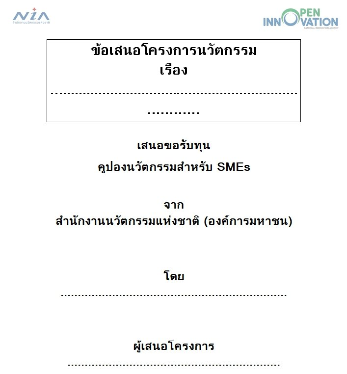 ข้อเสนอโครงการโครงการคูปองนวัตกรรมสำหรับ SME