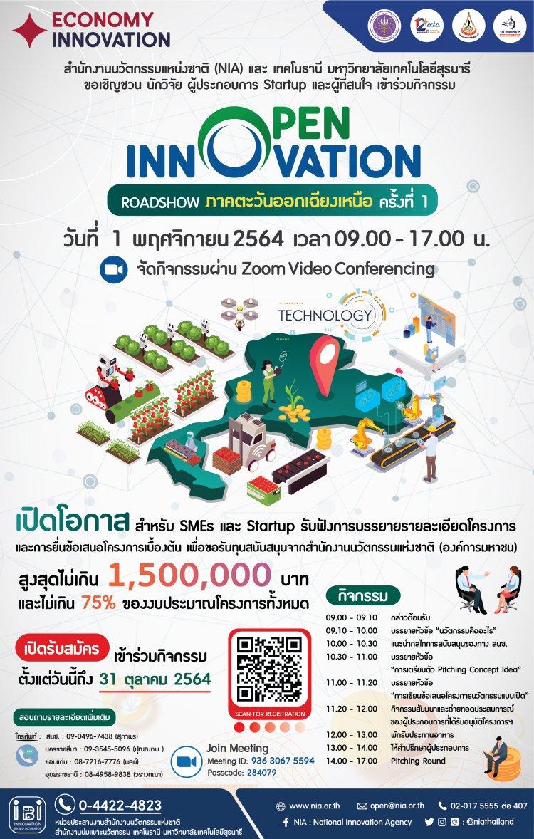 """พบกันอีกครั้งกับ กิจกรรม """"Open Innovation Road Show ภาคตะวันออกเฉียงเหนือ ครั้งที่ 1 """""""
